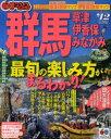 群馬 草津・伊香保・みなかみ 2012 (マップルマガジン 関東) (単行本・ムック) / 昭文社