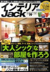 インテリアJack vol.19 (BEST SUPER GOODS SERIES) (単行本・ムック) / ベストセラーズ