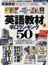 英語教材完全ガイド 英語教材辛口ランキング50 (100%ムックシリーズ) (単行本・ムック) / 晋遊舎