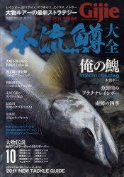 【送料無料選択可!】Gijie TROUT FISHING MAGAZINE 2011SPRING (GEIBUN MOOKS) (単行本・ムッ...