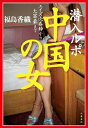 【送料無料選択可!】潜入ルポ 中国の女 エイズ売春婦から大富豪まで (単行本・ムック) / 福島香織/著