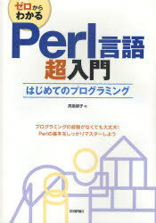 【送料無料選択可!】ゼロからわかるPerl言語超入門 はじめてのプログラミング (単行本・ムック...