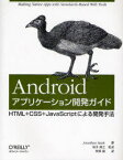 Androidアプリケーション開発ガイド HTML+CSS+JavaScriptによる開発手法 / 原タイトル:Building Android Apps with HTML CSS and JavaScript (単行本・ムック) / ジョナサン・スターク 増井俊之 牧野聡