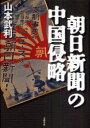【送料無料選択可!】朝日新聞の中国侵略 (単行本・ムック) / 山本武利
