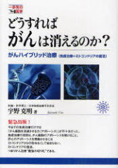 【送料無料選択可!】どうすればがんは消えるのか? がんハイブリッド治療 (免疫治療+ミトコンド...