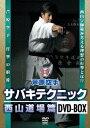 【送料無料選択可!】芦原空手 サバキテクニック 西山道場篇 DVD-BOX / 格闘技