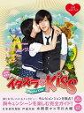 【送料無料選択可!】イタズラなKiss〜Playful Kiss オフィシャル・ガイドブック (仮) 【表紙】...