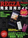 REGZA Phone docomo T-01C au IS04完全活用ガイド (SAKURA MOOK) (単行本・ムック) / K-MAX/編・著