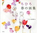 【送料無料選択可!】ちひろ春の画集 (単行本・ムック) / いわさきちひろ ちひろ美術館