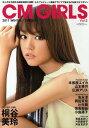 【送料無料選択可!】B.L.T. CM GIRLS Vol.2 【表紙&特集】 桐谷美玲 (TOKYO NEWS MOOK) (単行...