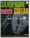 【送料無料選択可!】サックスに学ぶおいしいギター・フレーズ99+2 ギタリストが思いつけない音...