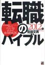 【送料無料選択可!】転職のバイブル 2012年版 (単行本・ムック) / 佐藤文男/著