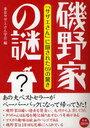磯野家の謎 「サザエさん」に隠された69の驚き (単行本・ムック) / 東京サザエさん学会