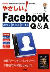 【送料無料選択可!】やさしい!Facebook Q&A パソコン スマートフォン ケータイ 世界最大のSNS...