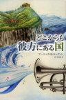 どこからも彼方にある国 (YA Step!) / 原タイトル:Very Far Away from Anywhere Else (単行本・ムック) / アーシュラ・K・ル=グィン/著 中村浩美/訳