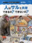 シリーズ鳥獣害を考える 4[本/雑誌] (児童書) / 井上 雅央