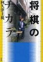 【送料無料選択可!】将棋のチカラ (単行本・ムック) / 阿久津主税