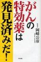 【送料無料選択可!】がんの特効薬は発見済みだ! (単行本・ムック) / 岡崎公彦/著