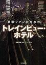 鉄道ファンのためのトレインビュー・ホテル / 伊藤博康