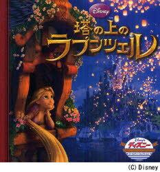 塔の上のラプンツェル (ディズニー・ゴールデン・コレクション) (児童書) / うさぎ出版/編集