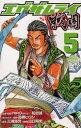 エグザムライ 戦国 5 (少年チャンピオンコミックス) (コミックス) / HIRO / 松田誠 / 山口陽史