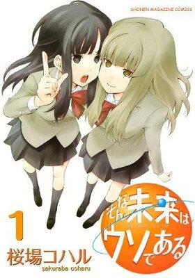 そんな未来はウソである 1 (KCDX) (コミックス) / 桜場コハル