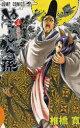 ぬらりひょんの孫 15 (ジャンプコミックス) (コミックス) / 椎橋寛