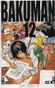 バクマン。 12 (ジャンプコミックス) (コミックス) / 大場つぐみ / 小畑健