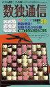 数独通信 Vol.20 (2011春号) (単行本・ムック) / ニコリ