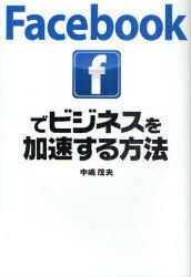【送料無料選択可!】Facebookでビジネスを加速する方法 (単行本・ムック) / 中嶋茂夫/著