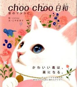 choo choo日和 愛のマタタビ。[本/雑誌] (単行本・ムック) / Je…