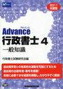 【送料無料選択可!】Advance行政書士 2011年度版 4 (単行本・ムック) / 行政書士試験研究会/編