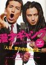 【送料無料選択可!】漫才ギャング 公式ビジュアルブック (単行本・ムック) / 品川ヒロシ