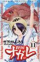 釣り屋ナガレ 11 (少年チャンピオンコミックス) (コミックス) / 竹下けんじろう