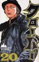 クローバー 20 (少年チャンピオンコミックス) (コミックス) / 平川哲弘