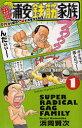 毎度!浦安鉄筋家族 1 (少年チャンピオンコミックス) (コミックス) / 浜岡賢次