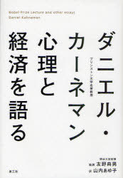 【送料無料選択可!】ダニエル・カーネマン 心理と経済を語る Nobel Prize Lecture and other e...