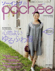 ソーイングpochee Vol.11 (2011spring) (Heart Warming Life Series) (単行本・ムック) / 日...