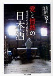 愛と情熱の日本酒 魂をゆさぶる造り酒屋たち (ちくま文庫) (文庫) / 山同敦子