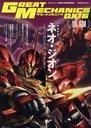 グレートメカニック.DX 16 双葉社MOOK (単行本・ムック) / 双葉社