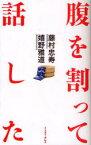 腹を割って話した (単行本・ムック) / 藤村忠寿 嬉野雅道