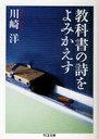 教科書の詩をよみかえす (ちくま文庫) (文庫) / 川崎洋/著