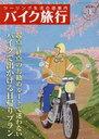バイク旅行 ツーリング生活の道案内 第1号(2011) (サンエイムック) (単行本・ムック) / 三栄書房