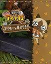モンハン日記ぽかぽかアイルー村アイルーと暮らそう! (単行本・ムック) / ファミ通/責任編集