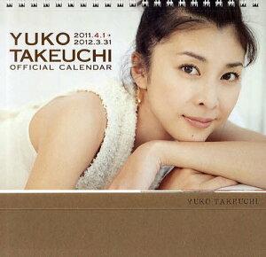 【送料無料選択可!】竹内結子オフィシャルカレンダー 2011.4.1→2012.3.31 (単行本・ムック) /...