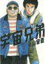 宇宙兄弟 13 (モーニングKC) (コミックス) / 小山宙哉/著