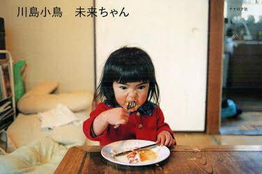 【送料無料選択可!】未来ちゃん (単行本・ムック) / 川島小鳥/著
