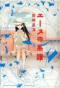 【送料無料選択可!】エースの系譜 (単行本・ムック) / 岩崎夏海/著