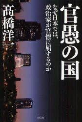 官愚の国 なぜ日本では、政治家が官僚に屈するのか