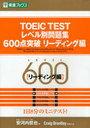 TOEIC TESTレベル別問題集600点突破 リーディング編 (東進ブックス レベル別問題集シリーズ) ...